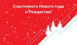 glorax поздравление с новым годом