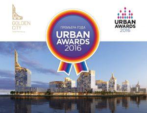 Golden City Urban Awards