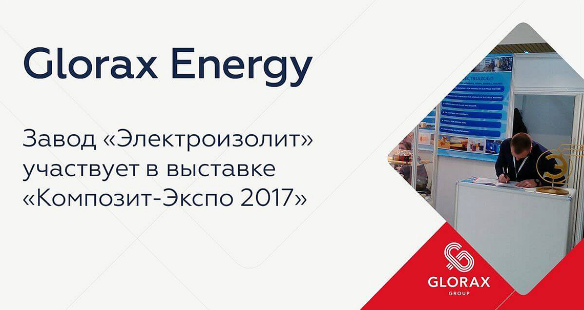 завод электроизолит, экспо 2017
